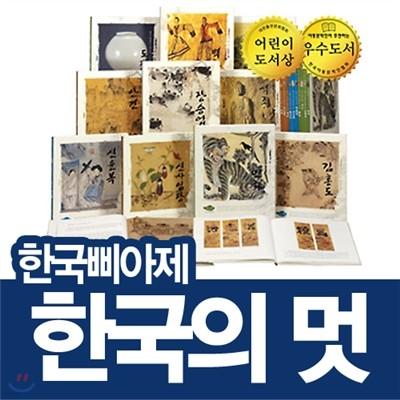 [한국삐아제] 한국의 멋 (전10권) 페이퍼백/소장하고 싶은 우리명화/최신인쇄본/우리명화갤러리/한국퍼킨스