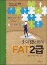 회계정보처리 FAT 2급
