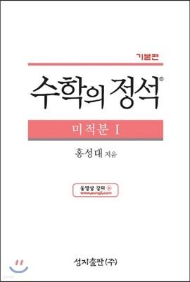 수학의 정석 기본편 미적분 1 (2019년용/고3)