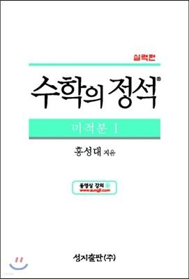 수학의 정석 실력편 미적분 1 (2019년 고3용)