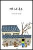 까치네 주소 - 박승우 시인 동시집 1