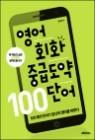 영어회화 중급도약 100 단어