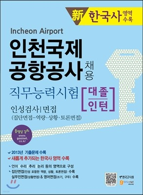 인천국제공항공사 채용 직무능력시험·인성검사/면접