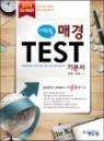 2015 에듀윌 매경 TEST 기본서