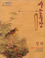 2008 EBS 수능특강 정치