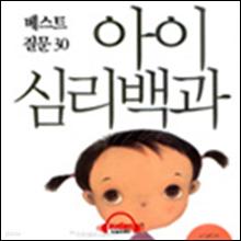 아이심리백과 : 베스트 질문 30