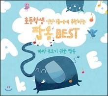 초등학생 어린이들에게 추천하는 팝송 Best: 따라 부르기 쉬운 팝