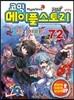 코믹 메이플 스토리 오프라인 RPG 72
