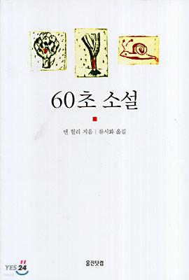 60초 소설