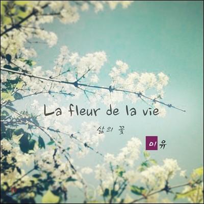 미유 (Miyu) - La Fleur De La Vie (삶의 꽃)