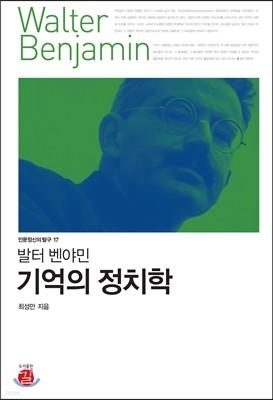 발터 벤야민 기억의 정치학