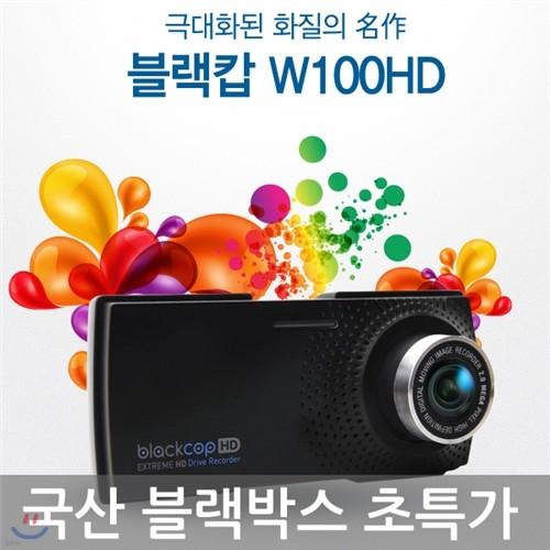 국산正品 블랙박스 블랙캅 W100HD 8GB 익스트림HD화질/1채널/200만화소/150도화각/30프래임/차량방전방지/모션감지