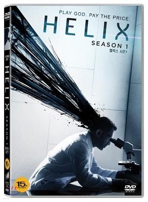 헬릭스 시즌 1 (3Disc)
