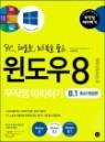 윈도우 8 무작정 따라하기 8.1