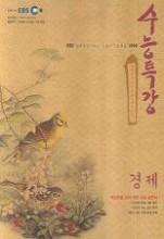 2008 EBS 수능특강 경제