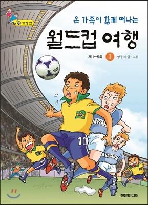 월드컵 여행 1