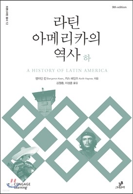 라틴아메리카의 역사 (하)