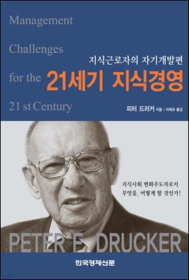 21세기 지식경영 (체험판)