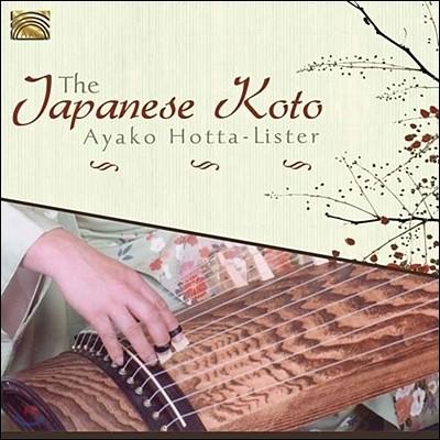 Ayako Hotta-Lister - Japanese Koto (일본의 코토)