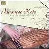 Ayako Hotta-Lister - Japanese Kot