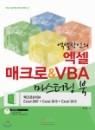 엑셀장인의 엑셀 매크로 VBA 마스터링 북