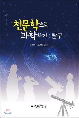 천문학으로 과학하기 : 탐구