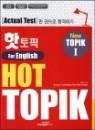 핫 토픽 HOT TOPIK For English 1