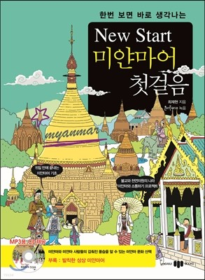 NEW START 미얀마어 첫걸음