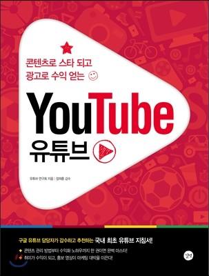 YouTube 유튜브