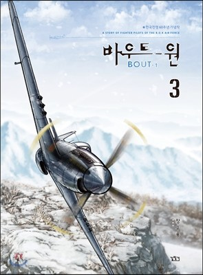 바우트 원 (Bout-1) 3