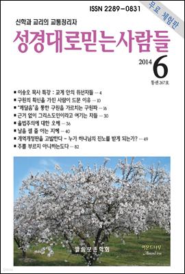성경대로믿는사람들 267호(2014년 6월) (체험판)