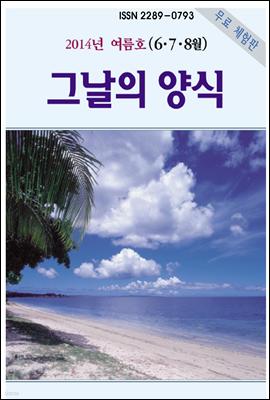 그날의 양식 여름호(제12호) (체험판)