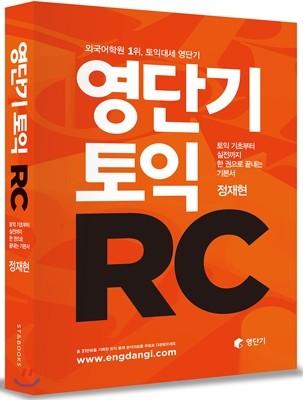 ���ܱ� ���� RC