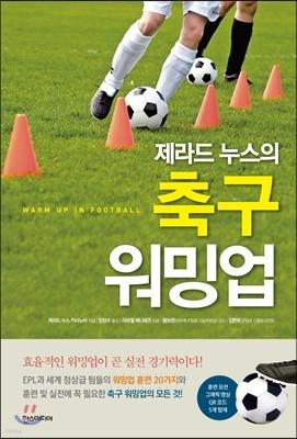 축구 워밍업