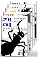 [세트] 개미 (전5권)
