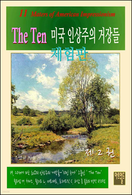 The Ten - 미국인상주의 거장들 제2권 (체험판)