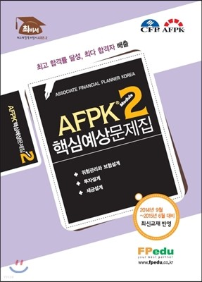 AFPK 핵심예상문제집 모듈 2
