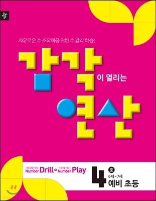 디딤돌 감각연산 Pre 단계 4호