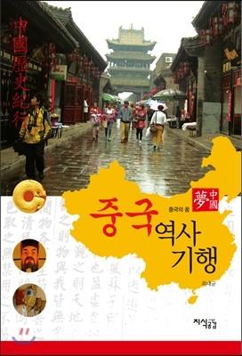 중국 역사기행