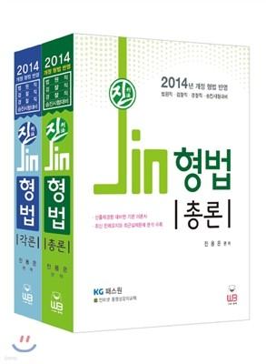 Jin 진 형법 총론 + 각론 세트