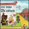 Kids Bossa Ola' Carioca (Ű�� ���� �ö� ī����ī)