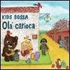 Kids Bossa Ola' Carioca (키즈보사 올라 카리오카)