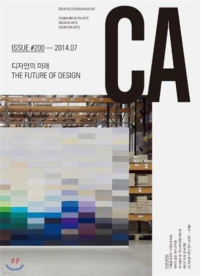 디자인 매거진 CA(씨 에이) #200 (월간) : 7월 [2014]