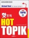핫 토픽 HOT TOPIK 2