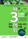 매3어휘 매일 3단계로 공부하는 수능·내신 빈출 국어 어휘