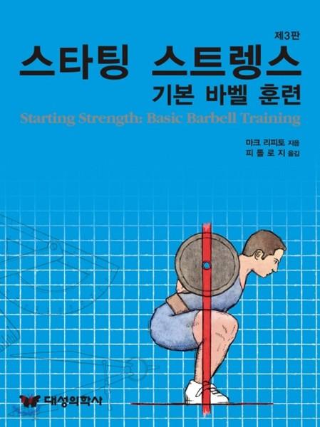 스타팅 스트렝스 : 기본 바벨 훈련