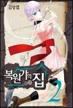 [고화질] 복원가의 집 02