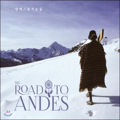안데스로 가는 길 (The Road To Andes)