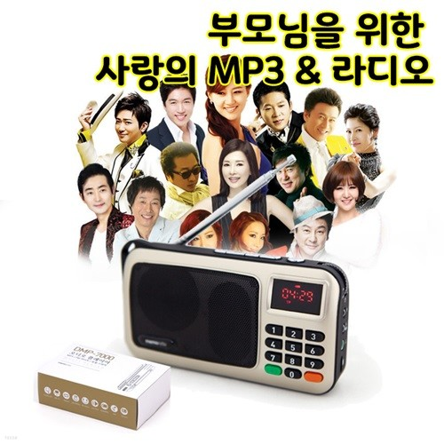 [무료배송] 부모님을 위한 사랑의 MP3 & 라디오 효도라디오 정품트로트/찬송가