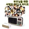 [쿠폰가:14,500원][가정의달특가][무료배송] 메모렛 부모님을 위한 휴대용 MP3 라디오 효도라디오 DMP-7000 9종 택1 (트로트/찬송가)